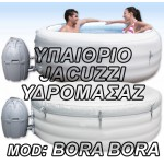 Inflatable Jacuzzi California