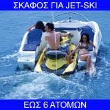 ΣΚΑΦΟΣ ΓΙΑ JET-SKI (ΧΩΡΗΤΙΚΟΤΗΤΑ ΕΩΣ 6 ΑΤΟΜΩΝ)
