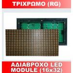 ΑΔΙΑΒΡΟΧΟ LED MODULE (16x32cm) ΤΡΙΧΡΩΜΟ RG