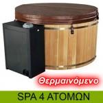 Spa εξωτερικού χώρου με ξύλο (χωρητικότητα 4 ατόμων)