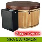 Spa εξωτερικού χώρου με ξύλο (χωρητικότητα 5 ατόμων)
