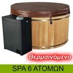 Spa εξωτερικού χώρου με ξύλο (χωρητικότητα 6 ατόμων)