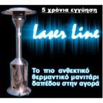 """""""LASER LINE"""" ΑΝΟΞΕΙΔΩΤΟ - ΤΟ ΠΙΟ ΑΝΘΕΚΤΙΚΟ ΘΕΡΜΑΝΤΙΚΟ ΜΑΝΙΤΑΡΙ ΣΤΗΝ ΑΓΟΡΑ - 5 ΧΡΟΝΙΑ ΕΓΓΥΗΣΗ"""