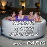 ΥΠΑΙΘΡΙΟ ΦΟΥΣΚΩΤΟ ΦΟΡΗΤΟ JACUZZI ΥΔΡΟΜΑΣΑΖ SPA PARIS (2-4 ATOMA)