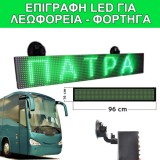 BUS LED SCREEN SINGLE LINE