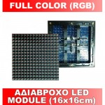 Αδιάβροχο led module (16x16cm) Full color RGB