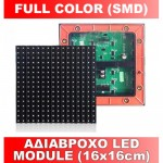 Αδιάβροχο led module (16x16cm) Full Color SMD