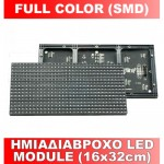Ημιαδιάβροχο led module (16x32cm) Full Color SMD