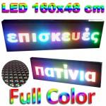 Led ηλεκτρονική επιγραφή πινακίδα μονής όψης (διαστ. 160x48cm) Full Color DIP